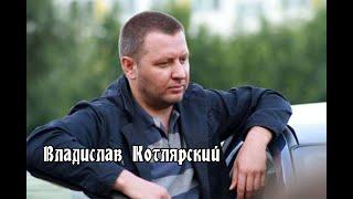 Владислав Котлярский - рождение сына не за горами