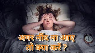 Insomnia नींद नहीं आने के सबसे असरदार घरेलू उपाय _ How To Cure Insomnia by Ayurvedic Chikitsak