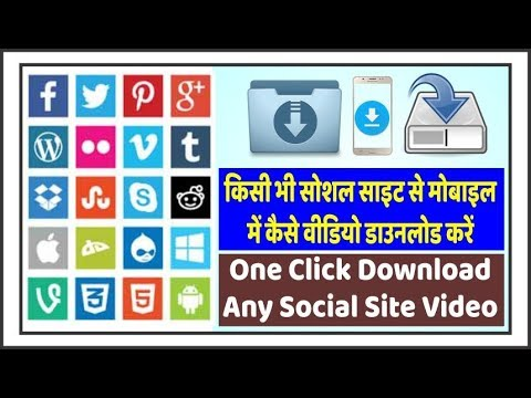 2017 Best Video Downloader For any social site video in mobile for free hindi