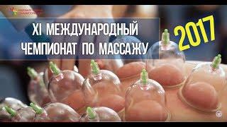 XI МЕЖДУНАРОДНЫЙ ЧЕМПИОНАТ ПО МАССАЖУ 2017.