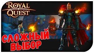 Royal Quest 😈 Сложный выбор...