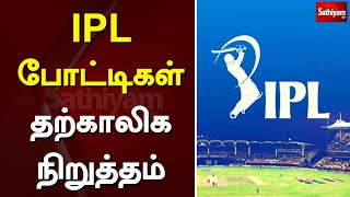 IPL போட்டிகள் தற்காலிக நிறுத்தம் - பிசிசிஐ | IPL | BCCI | Sports | Cricket | Sathiyam News