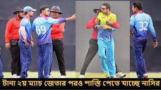 যে কারনে শাস্তি পেতে যাচ্ছেন নাসির.বিপিএলে টানা ২য় জয় নাসিরের.bpl 5 live.Bpl news update bd
