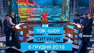 """Ток-шоу """"Ситуація"""" від 6 грудня 2018 року"""