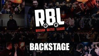 RBL BACKSTAGE: TOURNAMENT 3 ОТБОРЫ (RUSSIAN BATTLE LEAGUE)
