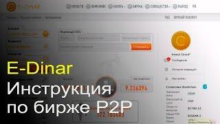E-Dinar Інструкція з біржі P2P. Е-Динар