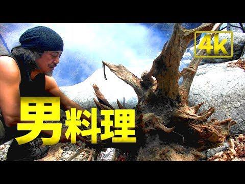 サバイバルロケ前日にランボー流アウトドア料理!Japanese lambo cooks in the back of the mountain【群馬のランボーのサバイバル王国】