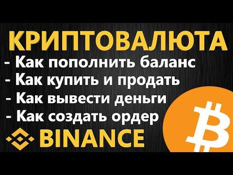 Криптовалюта дня НАЧИНАЮЩИХ, как начать торговать Биткоин на бирже BINANCE