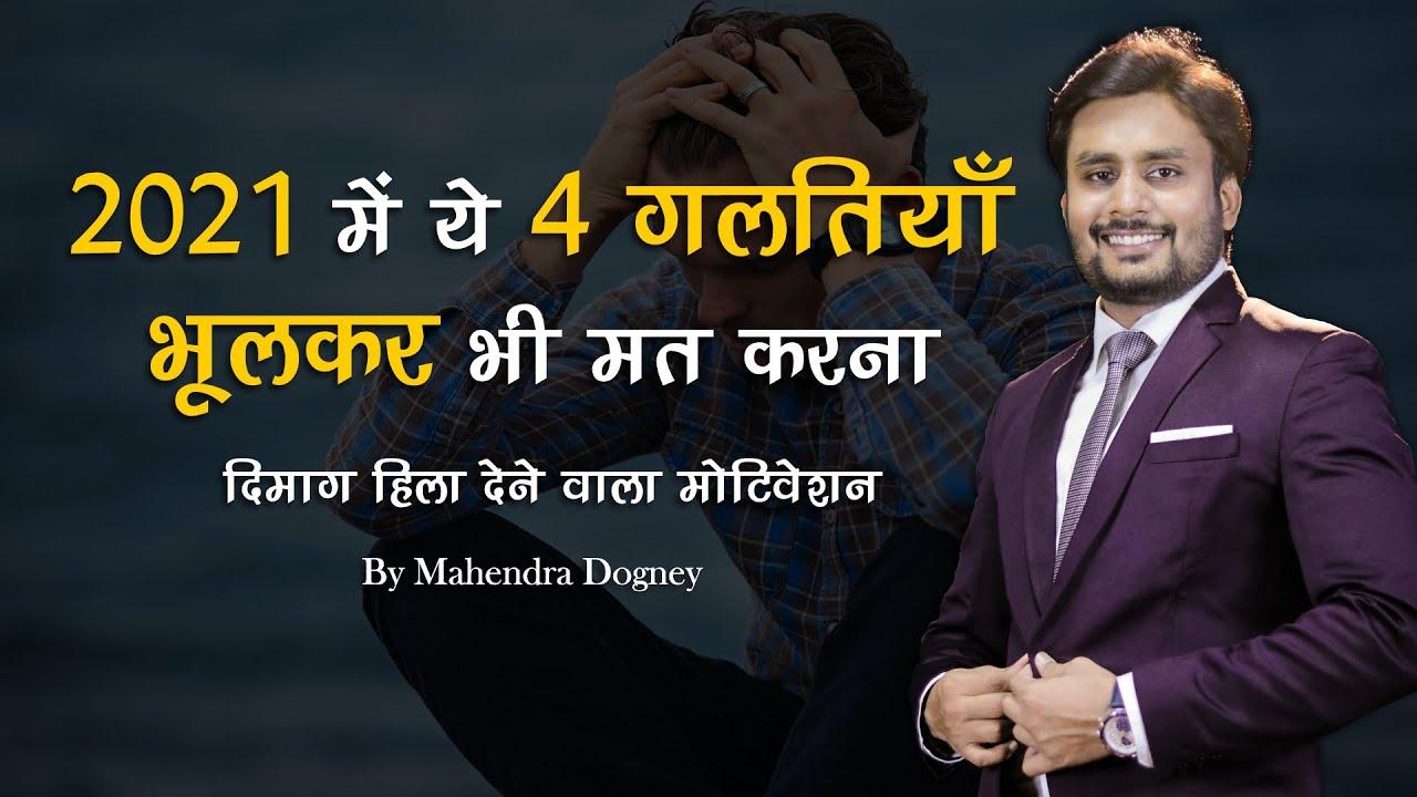 2021 में ये 4 गलतियाँ भूलकर भी मत करना | Powerful Motivational video in hindi By Mahendra Dogney