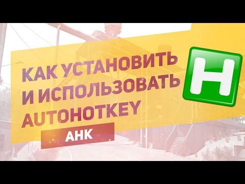 Как работать с ahk