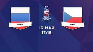 Россия - Чехия. Полная видеозапись игры. Чемпионат мира по хоккею 2019