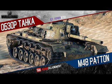 Korben Dallas(Топ стрелок)- M48 PATTON-10600 УРОНА