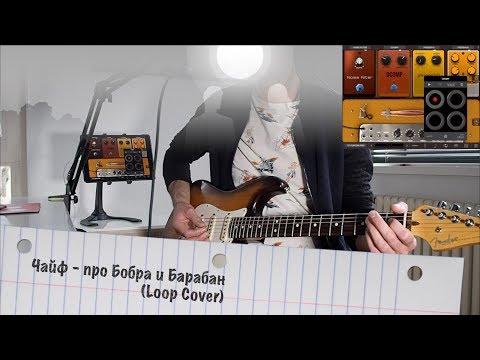 Чайф - про Бобра и Барабан (Loop Cover)