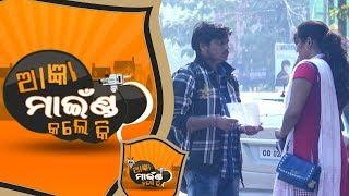 Aagyan Mind Kale Ki Ep 54 06 Feb 2018 | Prank Show | Funny Odia Videos - OTV