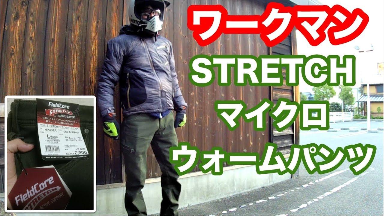 ウォーム パンツ 4d 防風 ワークマン