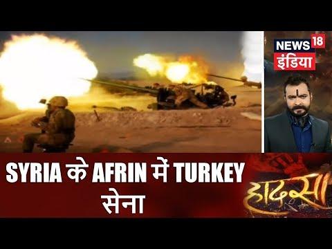 Syria के Afrin में Turkey सेना | बारूद से झुलसे शहर का दर्द | Hadsa | News18 India