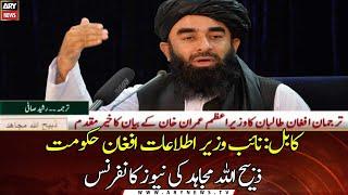 Kabul: Deputy Minister of Information Zabihullah Mujahid's news conference