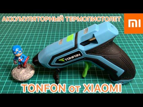 Аккумуляторный клеевой пистолет TONFON от XIAOMI с AliExpress
