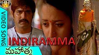 Indiramma Video Song || Mahatma Movie || Srikanth, Bhavana || Sri Venkateswara Video Songs