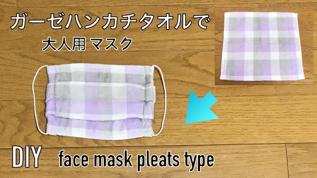 ハンカチ マスク の 作り方