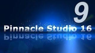 9_Применение эффектов в Pinnacle Studio 16