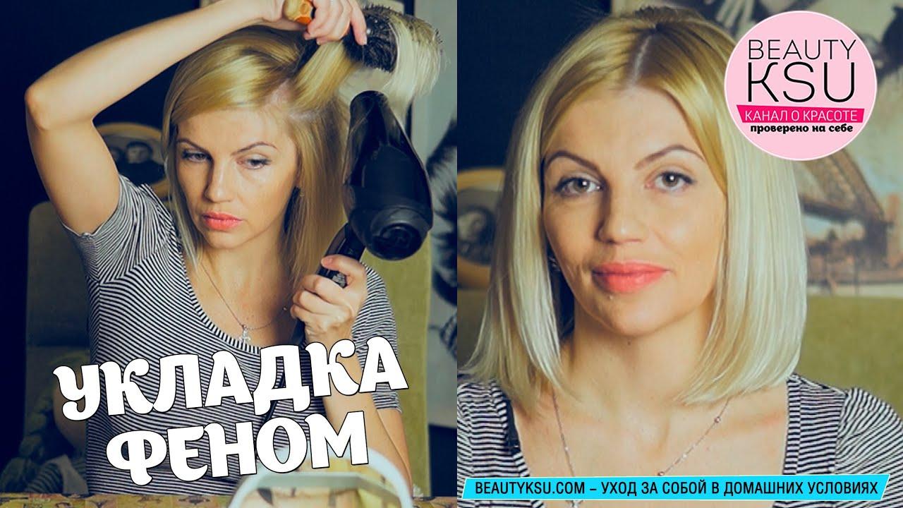 Как самостоятельно уложить феном волосы