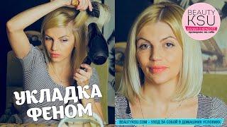 видео Укладка на средние волосы феном без повреждений
