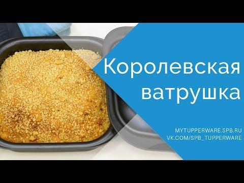 Готовим с Tupperware: Королевская ватрушка