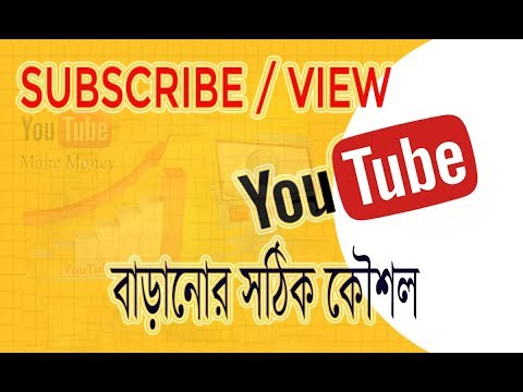 How To Grow YouTube Channel Subscribes Views Bangla Tutorial