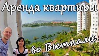 Аренда квартиры и цены во Вьетнаме |  Вунгтау