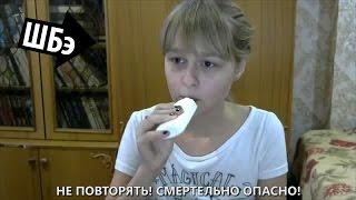 НЕ ПОВТОРЯТЬ! Девочка пьёт клей (ШБэ 9)