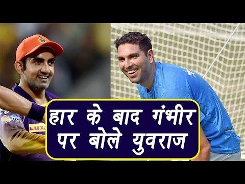 IPL 2017: Yuvraj Singh comments on Gautam Gambhir after MI vs KKR Match | वनइंडिया हिंदी
