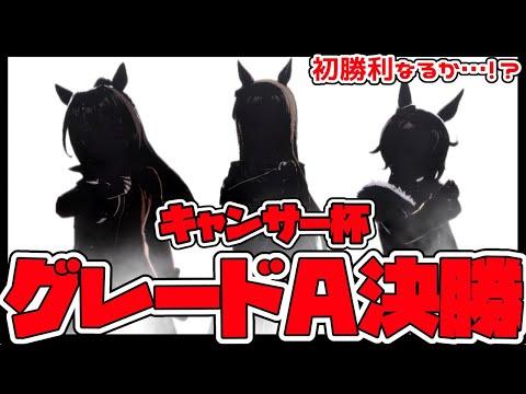 【#Vtuber】キャンサー杯グレードA決勝!初A決勝勝利なるか…!?【#ウマ娘】