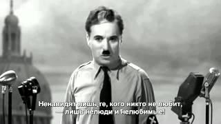 Речь Чарли Чаплина в фильме Великий диктатор   1940 г