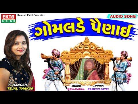 Gomalde Parnai II Tejal Thakor II Full Audio Song II Lagan Geet II Ekta Sound