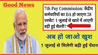 7th pay commission latest news today 28 परसेंट हो जाएगा महंगाई भत्ता 20 अप्रैल 2021 आज की ताजा खबर