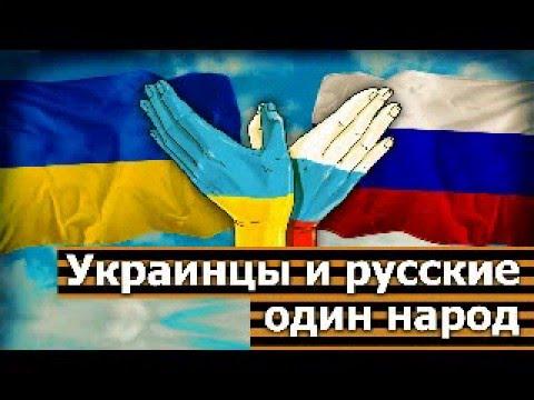 Картинки по запросу украинцы и русские картинки