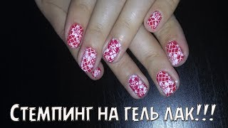 Стемпинг на гель лак! / The stamping on gel Polish