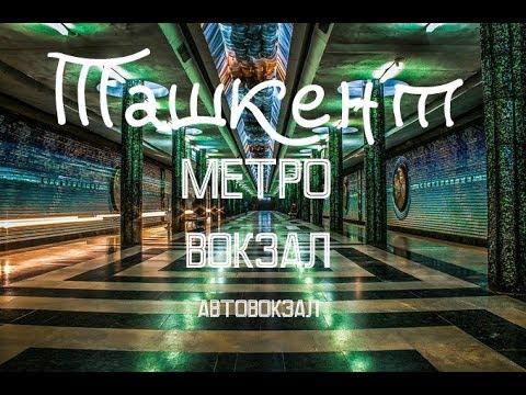 Ташкент   Ташкентский транспорт  Метро Вокзал автовокзал