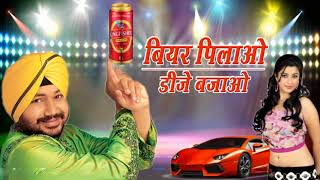 Bear Pilao Dj Bajao||बियर पिलाओ डीजे बजाओ||Superhit Hariyanwi Song-2018