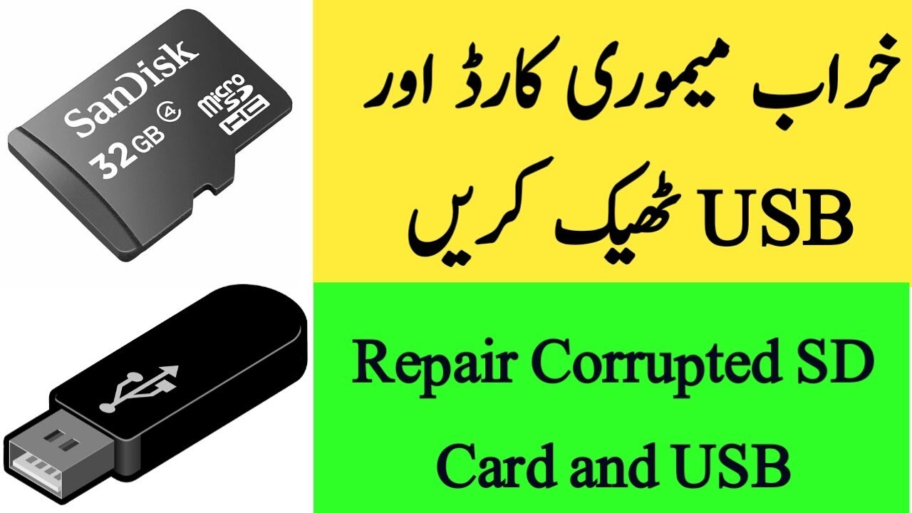 how to repair corrupted memory card or usb in urduhindi