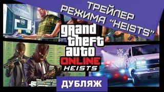 """Grand Theft Auto V. Трейлер """"Ограбления в онлайне"""" [Дубляж]"""