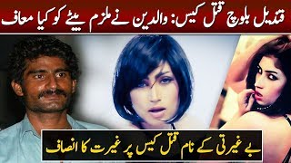Qandeel Baloch Qatal Case: Parents Appeal To Release His Son From Daughter Qatal Case