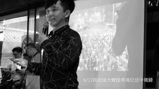 6/12成大聲援香港影片