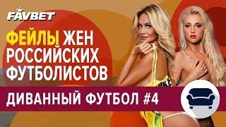 Диванный футбол #4 - Жены и девушки футболистов России. Почему нам за них стыдно?