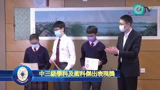 Publication Date: 2021-04-20 | Video Title: 東華三院馮黃鳳亭中學2020 2021第一學期頒獎禮