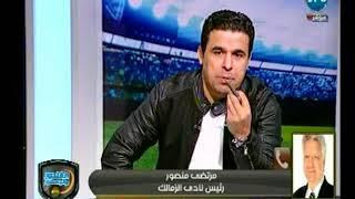 الغندور والجمهور | لقاء تامر عبد الحميد