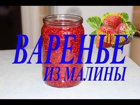 Варенье из малины малина на зиму с сахаром рецепт малинового варенья