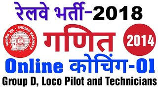 Railway Math Preparation | Online Coaching for Math | Group D, Loco Pilot and Technicians exam 2018