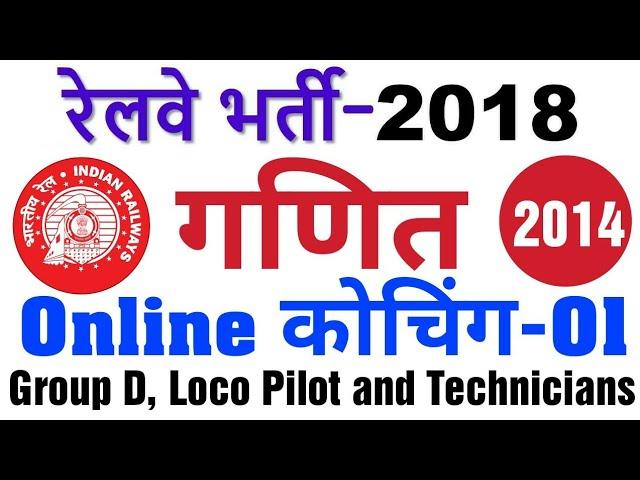Railway Math Preparation | Online Coaching for Math | Group D, Loco Pilot and Technicians exam 2018 #1